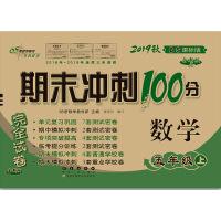 期末冲刺100分数学五年级上册19秋(BS课标版)(全新版)
