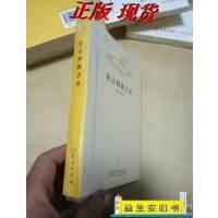 【二手旧书9成新】英吉利教会史~汉译世界文学名著丛书 大32开本 正版全新未拆封 软