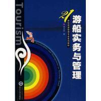 游船实务与管理 武汉大学出版社