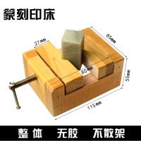 刻章用品刻床印床刻印章石料工具书法篆刻工具文房四宝
