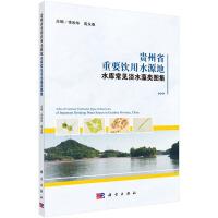 贵州省重要饮用水源地水库常见淡水藻类图集