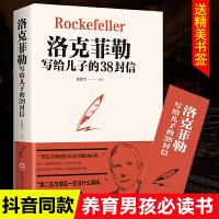 洛克菲勒写给儿子的38封信 家庭教育 优质教育书籍 [美]约翰・D・洛克菲勒著 经典外国小说 世界名著文学阅读畅销书籍