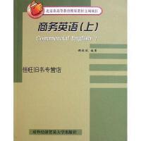 【二手旧书8成新】商务英语() 谢毅斌 对外经济贸易大学 9787810785150