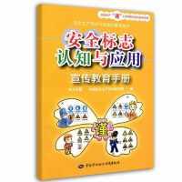 安全标志认知与应用宣传教育手册