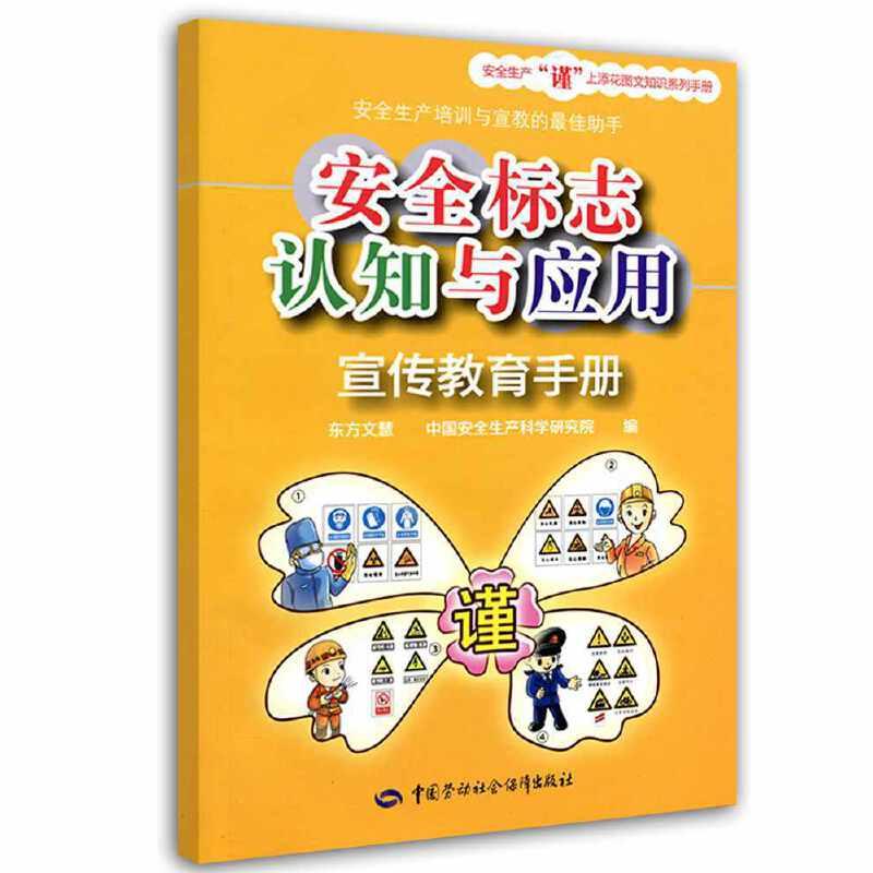 安全标志认知与应用宣传教育手册 版式新颖,生动活泼,以简洁、通俗易懂的语言,讲授重要而全面的知识,配以通俗幽默的卡通画,增加了可读性