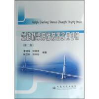 公路桥梁伸缩装置实用手册 李杨海
