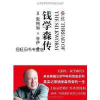 【二手旧书8成新】蚕丝:钱学森传 [美]张纯如 中信出版社 9787508626277