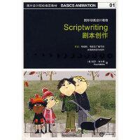 国际动画设计教程:剧本创作