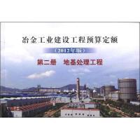 冶金工业建设工程预算定额(2012年版)第2册,地基处理工程 冶金工业建设工程预算定额总站 编