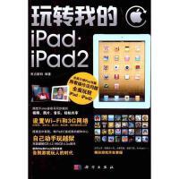 玩转我的iPad・iPad 2 焦点数码