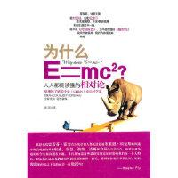 【新书店正版】为什么E=mc2:人人都能读懂的相对论(英)阔克斯 (英)福肖长江文艺出版社9787535445636