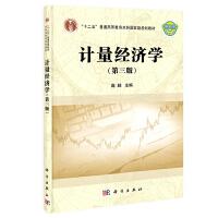 计量经济学(第三版)