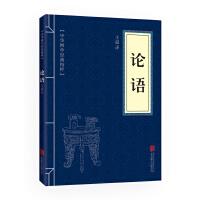 论语(中华国学经典精粹・儒家经典必读本)