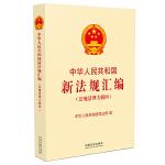 中华人民共和国新法规汇编:法规清理专辑四