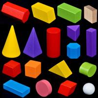 正方体立体几何模型 形状积木 图形数学教具 长方体小学生初一 用