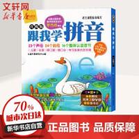 跟我学拼音 升级版(升级版,全彩图书) 长江文艺出版社