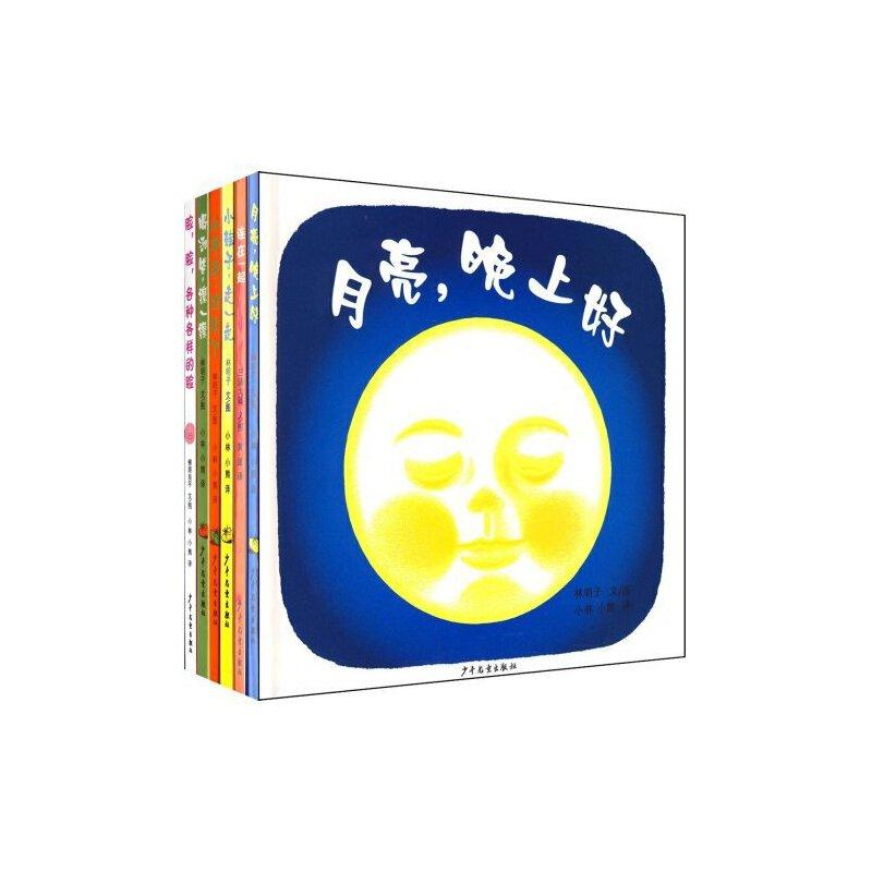 正版 月亮,晚上好/幼幼成长图画书系列第一辑 套装全集共6册 幼幼成长体验绘本 畅销0-2-3-4岁宝宝儿童绘本图画故事书籍读物