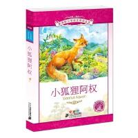 小狐�阿�� 新�n�诵�W�Z文��x���彩�L注音版 (第十一�)