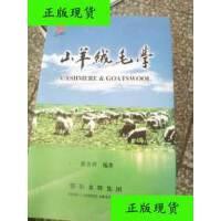 【二手旧书9成新】山羊绒毛学 张全祥 内蒙古鄂尔多斯集团