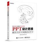 PPT设计思维:教你又好又快搞定幻灯片(全彩) 9787121301964 邵云蛟(@旁门左道) 电子工业出版社