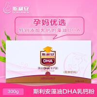 斯利安海藻油DHA60袋 添加乳钙孕妇营养品孕期礼品 促进大脑发育 缓解产后抑郁