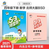 曲一线2021春53随堂测小学数学四年级下册BSD北师大版五三随堂测4年级数学下册同步练习册