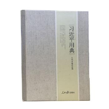 习近平用典(精装)
