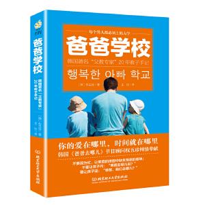 """爸爸学校----韩国著名""""父教专家""""20年教子手记"""