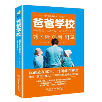 """爸爸学校----韩国著名""""父教专家""""20年教子手记韩国著名""""父教专家""""20年教子手记"""