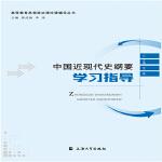 中国近现代史纲要学习指导