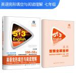 五三 七年级 英语完形填空与阅读理解 150+50篇 53英语N合1组合系列图书 曲一线科学备考(2020)