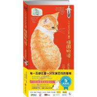 猫国物语(典藏版) 莫莉蓟野
