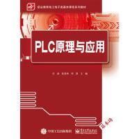 PLC原理与应用 庄鑫 9787121306839 电子工业出版社教材系列
