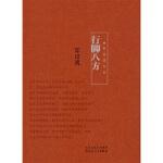 行脚八方郑培凯百花文艺出版社9787530664568