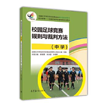 校园足球竞赛规则与裁判方法(中学)