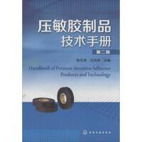 压敏胶制品技术手册(第2版) 化学工业出版社