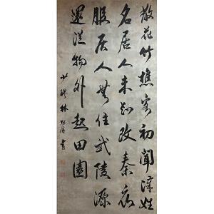 林则徐《书法三》纸本立轴