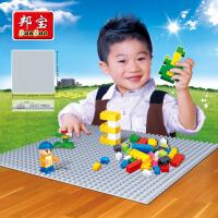 【小颗粒底板】邦宝DIY益智拼插积木儿童塑料拼装玩具颗粒点底板