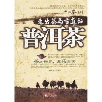 【旧书二手书9成新】走出茶马古道的普洱茶/南国嘉木编著