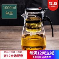 泡茶壶 飘逸杯泡茶壶沏茶杯办公室玻璃茶具耐高温冲茶器家用过滤茶壶