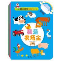 儿童职业体验贴贴书第2辑 (共6册 )