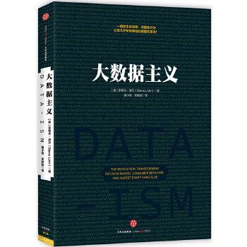 大数据主义(pdf+txt+epub+azw3+mobi电子书在线阅读下载)