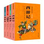 中国古典文学名著美绘版(套装共4册)
