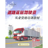 道路运输驾驶员从业资格培训教材 编写组 9787114061073