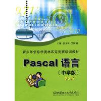 Pascal语言:中学版――青少年信息学奥林匹克竞赛培训教材