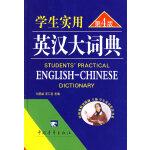 学生实用英汉大词典(第4版)32开