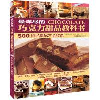 最详尽的巧克力甜品教科书