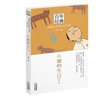 百年经典・中国青少年成长文学书系:小坡的生日(认识大师 品读经典 跨越百年 收获成长)