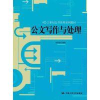 公文写作与处理(21世纪公共管理系列教材)赵国俊中国人民大学9787300135588