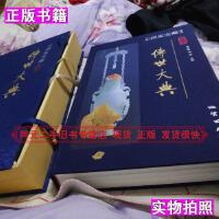 【二手九成新】中国国家黄龙玉传世大典刘涛地质出版社